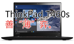 Lenovo Communications Utility T460s应用程序Windows 7