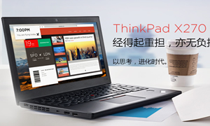 ThinkPad X270电源管理软件Windows 7